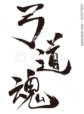 Kyudo靈魂刷字符 42937953