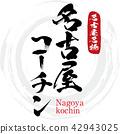 名古屋Cochin·名古屋kochin(刷字符·手写) 42943025