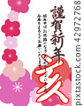 12 animals of the Chinese zodiac, new year's day, new years day 42972768