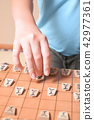 孩子们玩shogi 42977361