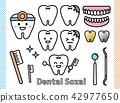 牙齿 齿轮 牙科 42977650