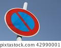 주차 금지 42990001