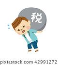 税男 42991272