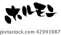 書法作品 字母 信 42993987
