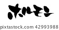 書法作品 字母 信 42993988