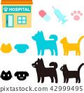 例證套動物醫院 42999495
