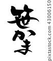 掠过的信件竹篮子食物例证 43006150