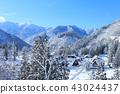 고카야마, 겨울, 산 43024437