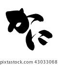 書法作品 毛筆 字母 43033068