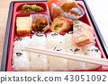 맛있는 燒鮭의 막중 도시락 43051092