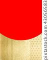 대마의 잎은 선 금 빨강 (배경 자료) 43056583