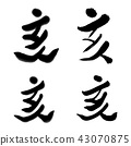 calligraphy writing, character, characters 43070875