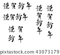 calligraphy writing, character, characters 43073179