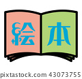 책 아이콘 43073755
