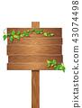 ใบไม้ป้ายไม้ (PNG, รูปวาดวัสดุ) 43074498