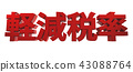 減稅率:紅色類型 43088764