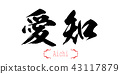 Calligraphy word of Aichi in white background 43117879