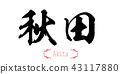 Calligraphy word of Akita in white background 43117880