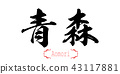 Calligraphy word of Aomori in white background 43117881