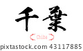 Calligraphy word of Chiba in white background 43117885