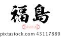 Calligraphy word of Fukushima in white background 43117889