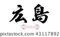 Calligraphy word of Hiroshima in white background 43117892