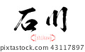 Calligraphy word of Ishikawa in white background 43117897