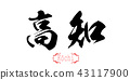 Calligraphy word of Kochi in white background 43117900