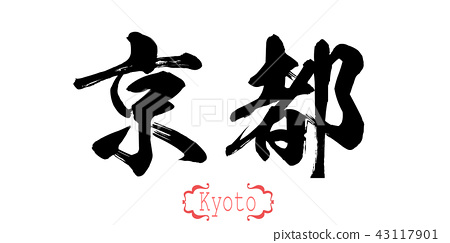 Calligraphy word of Kyoto in white background 43117901