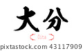 Calligraphy word of Oita in white background 43117909