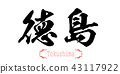 Calligraphy word of Tokushima in white background 43117922