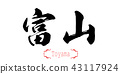 Calligraphy word of Toyama in white background 43117924