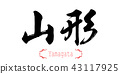 Calligraphy word of Yamagata in white background 43117925
