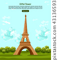 Tour Eiffel Paris Vector card. Beautiful summer 43136593