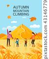 秋天的插图 43146779