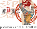 """2019年新年賀卡""""紋身女郎""""尊敬新年寫作角色空間免費 43166030"""