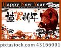 """2019年新年贺卡""""红与黑""""Honka新年免费写字空间 43166091"""