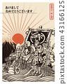 新年賀卡 賀年片 賀年卡 43166125