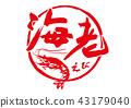 斑節蝦 小蝦 對蝦 43179040
