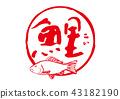 鯉魚 書法作品 字符 43182190