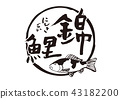 Nishikigoi刷字符 43182200