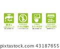 Eco Mark 43187655