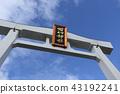 Ishigirisaki神社鳥居 43192241