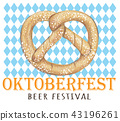 oktoberfest pretzel bakery 43196261