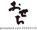 โอเซชิ,การคัดลายมือ,ปีใหม่ 43203110