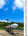 Uchinoura空間天文台[鹿兒島縣] 43217591