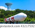 Uchinoura空間天文台[鹿兒島縣] 43217592