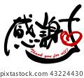 刷寫謝謝(心).n 43224430