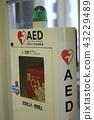 기계, 장치, AED 43229489