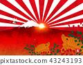 十二生肖 野猪出没的迹象 富士山 43243193